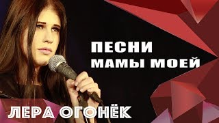 Смотреть клип Лера Огонёк - Песни Мамы Моей