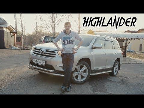 Toyota Highlander. Почему так дорого? 1.5-2 МЛН за 3-4 летний авто.