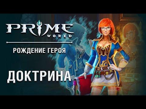видео: Герой prime world - Доктрина