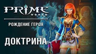 Герой Prime World - Доктрина