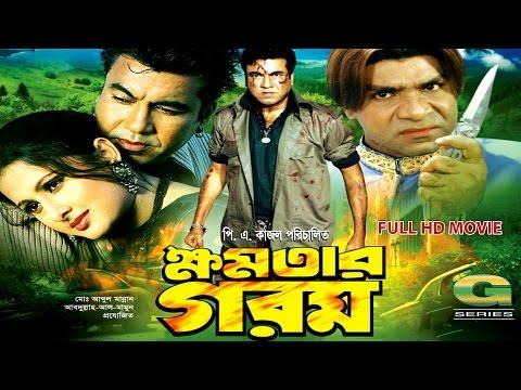Khomotar Gorom | Full Movie | HD1080p | Manna | Purnima | Misa Sawdagar  | Bangla Hit Movie