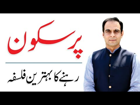 How to Stay Calm & get Success in Life –  Book Review in Urdu/Hindi