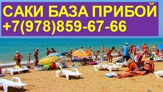 видео Саки, Крым: отдых в Саках 2018, бронирование без посредников в Саках, цены 2018
