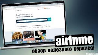 Полезный сервис для путешественников! Дешевые авиабилеты airinme