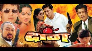 Nepali Full Movie Daag | Dhiren Shakya | Jal Shah | Dinesh Sharma | Jagan Shrestha