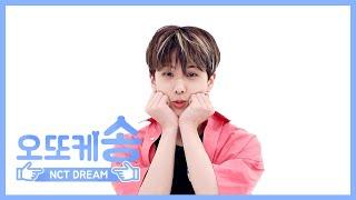 [주간아 미방] 오또케송♡ NCT DREAM 지성 l EP.460