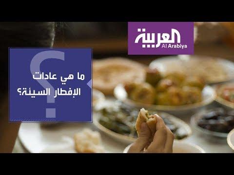 صومك صحة | ماهي عادات الإفطار السيئة؟  - نشر قبل 48 دقيقة