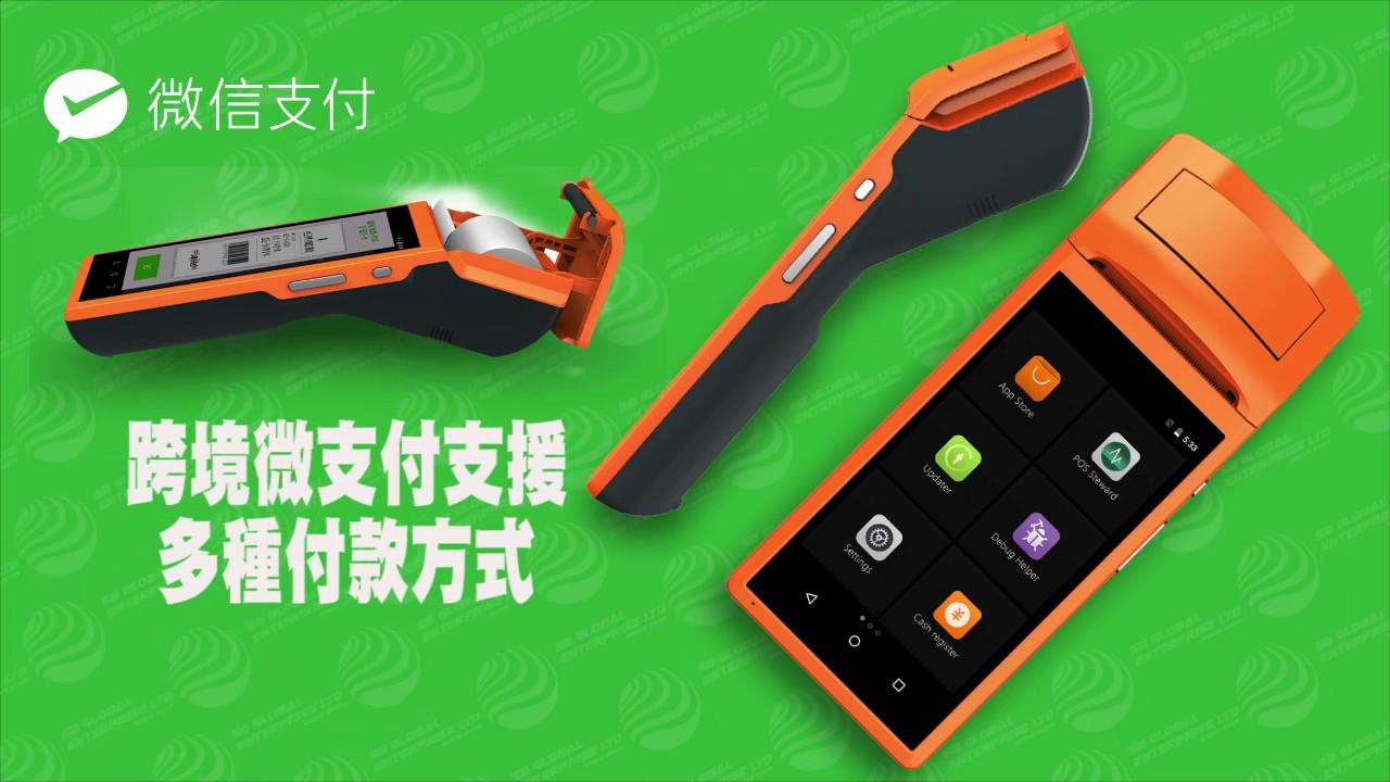 Wechatpay: WeChatPay 微信支付香港商戶申請