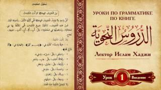 """Уроки арабской грамматики  по книге """"Дурусу нахьвия"""" ///Фатхуль Ислам"""