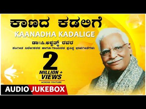 Kaanada Kadalige C Ashwath | Kannada Bhavageethegalu | C Ashwath Hits | C Ashwath Hit Songs