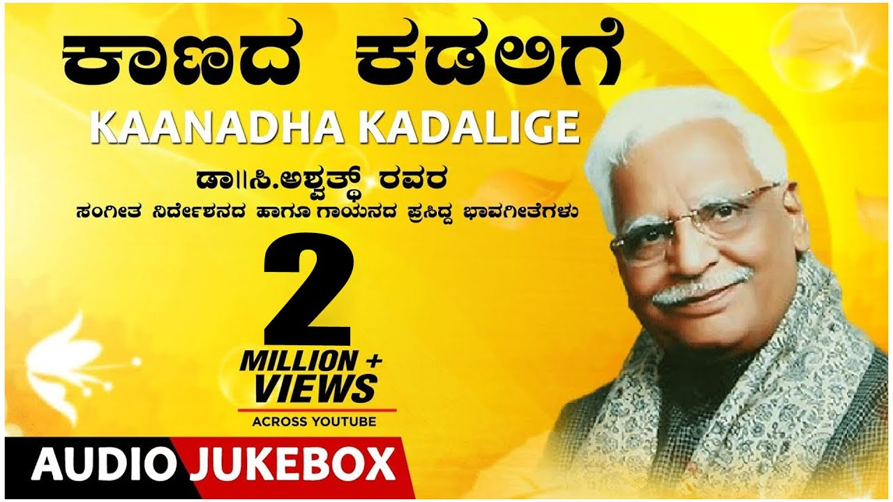 Kannada old songs download | Kannada Songs Old Download  2019-03-15