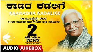 Kaanada Kadalige C Ashwath | Kannada Bhavageethegalu | C Ashwath Hits | C Ashwath Hit Songs