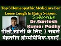 Top 3 Homeopathic Medicines For Loose Cough In Rainy Season.