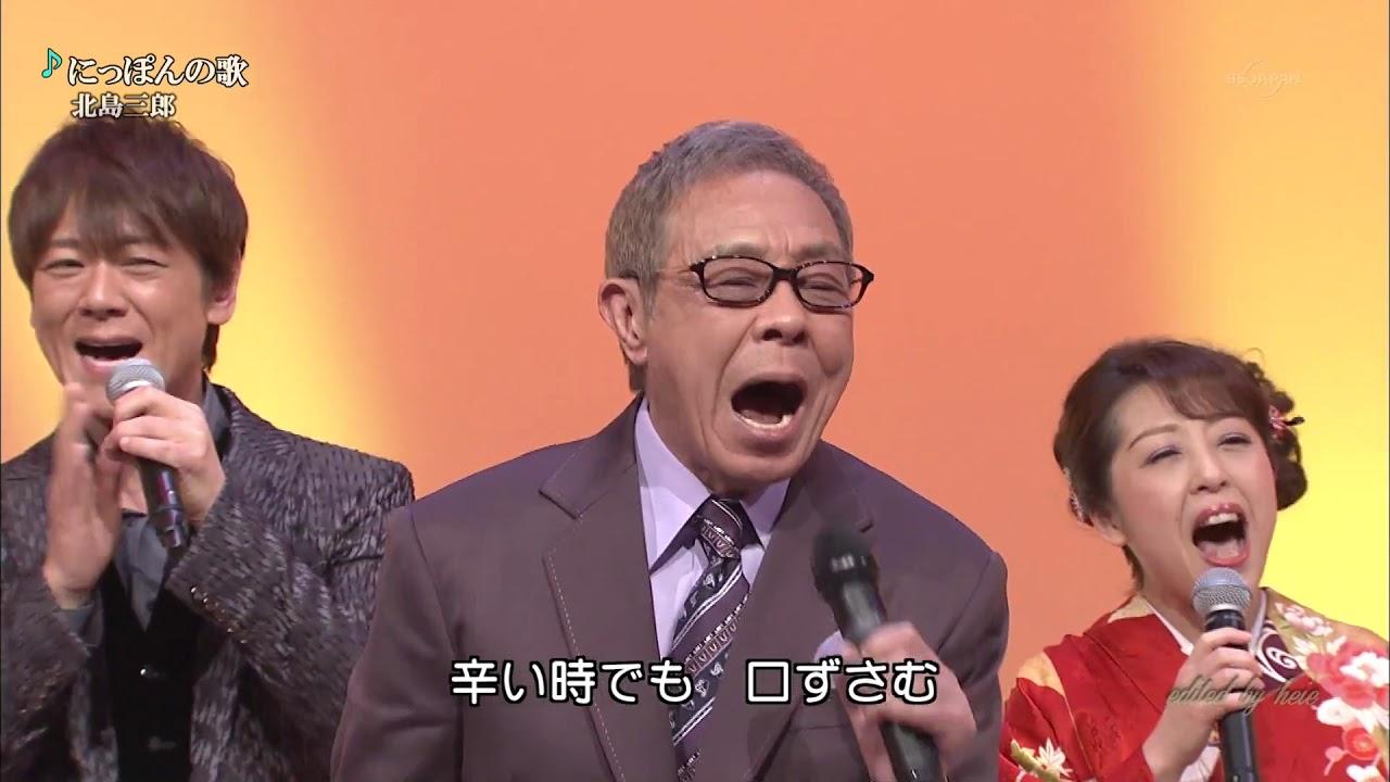 北島 三郎 の 歌 北島三郎の歌詞一覧リスト - 歌ネット - UTA-NET