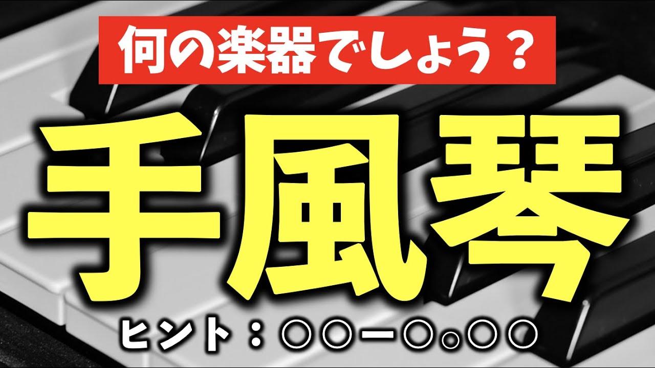 【見た目でわかる?】楽器を表す漢字クイズ【難易度:★★★・・】