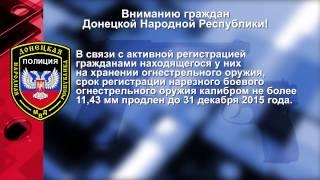 Продление регистрации огнестрельного оружия(Вниманию граждан Донецкой Народной Республики! В связи с активной регистрацией гражданами находящегося..., 2015-09-03T12:10:54.000Z)