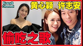 许志安、黄心颖【偷吃之歌】,原曲:为什么你背着我爱别人