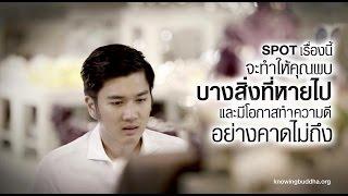 บางสิ่งที่หายไป - Something Missing (Knowing Buddha Campaign-THAILAND)
