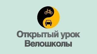Велошкола - Открытый урок на фестивале