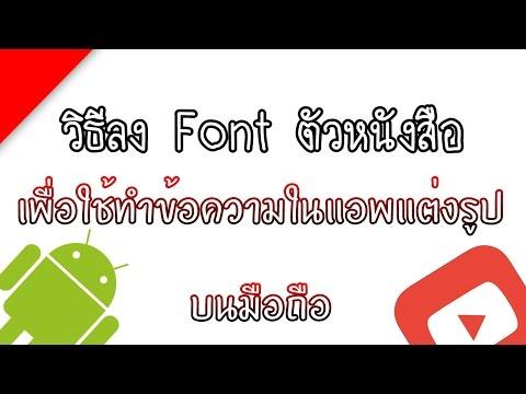วิธีลง Font ตัวหนังสื่อไทยสวยๆ เพื่อใช้ในแอพแต่งรูปบนมือถือ