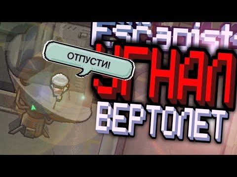 ПОБЕГ ВДВОЕМ - The Escapists 2 The Glorious Regime |