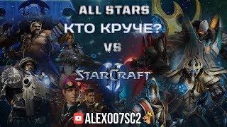 Кто сильнее: Терраны или Протоссы? StarCraft II ALL STARS 4v4