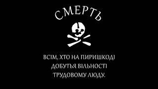 Гимн Махновщины