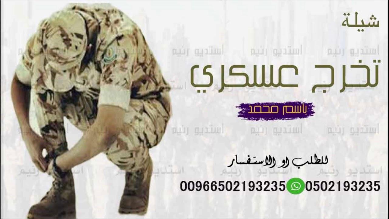 شيلة تخرج عسكري باسم محمد 2019 شيلة تخرج العسكري محمد تنفيذ بالاسماء 0502193235 Youtube