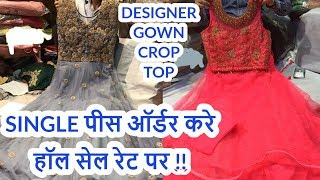 RS 999 !! घर बैठे एक पीस Designer गाउन  मँगवाए !! Gown /Crop Top Wholesale Market #Gown