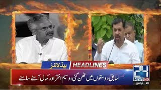 News Headlines  500am  22 Aug 2019  24 News Hd