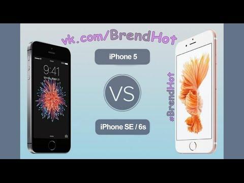 iphone se vs iphone 6 сравнение