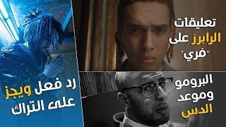 رد فعل ويجز بعد نكش مروان بابلو وردود فعل السين   حمورابي وموعد الدس على فانديتا وهوك #راب_نيوز #32