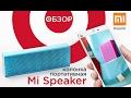 Xiaomi динамик Bluetooth