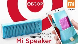 Обзор портативной акустики Xiaomi Mi Speaker