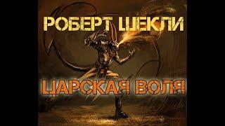 Аудиокнига Роберт Шекли «Царская воля»