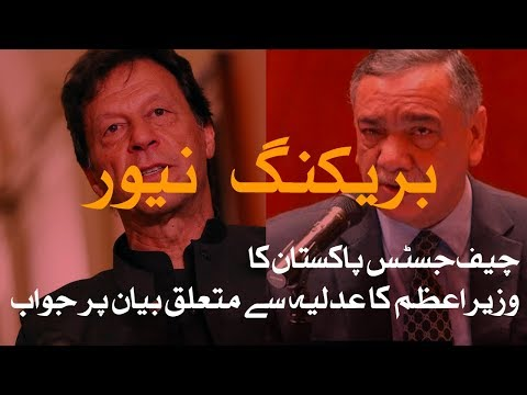 Chief Justice Asif Saeed Khosa reacts on statement of PM Imran khan | SAMAA TV