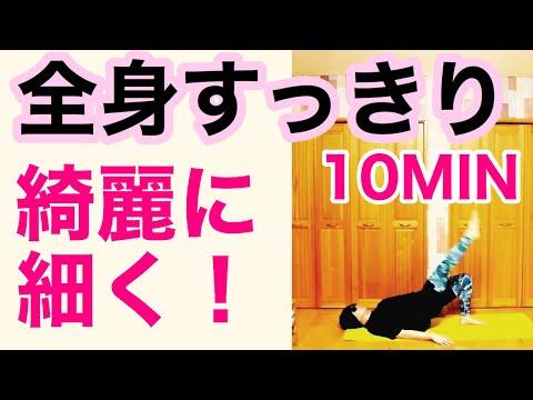 綺麗に★細く★体幹力★全身トレーニングで無駄な脂肪を燃焼させる!full body workout for 10MIN
