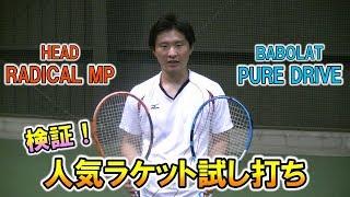 【人気ラケット】ピュアドラ VS ラジカル が凄すぎた!