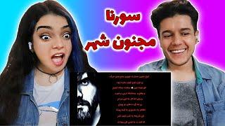 """😳واکنش به موزیک مجنون شهر از علی سورنا ! ALI SORENA """"MAJNOONE SHAHR"""" REACTION😳"""