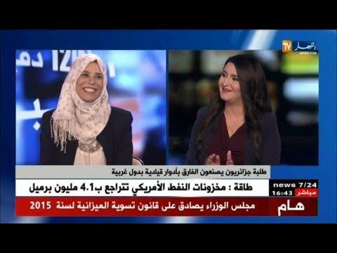 I Speak - media launching on Ennahar TV -
