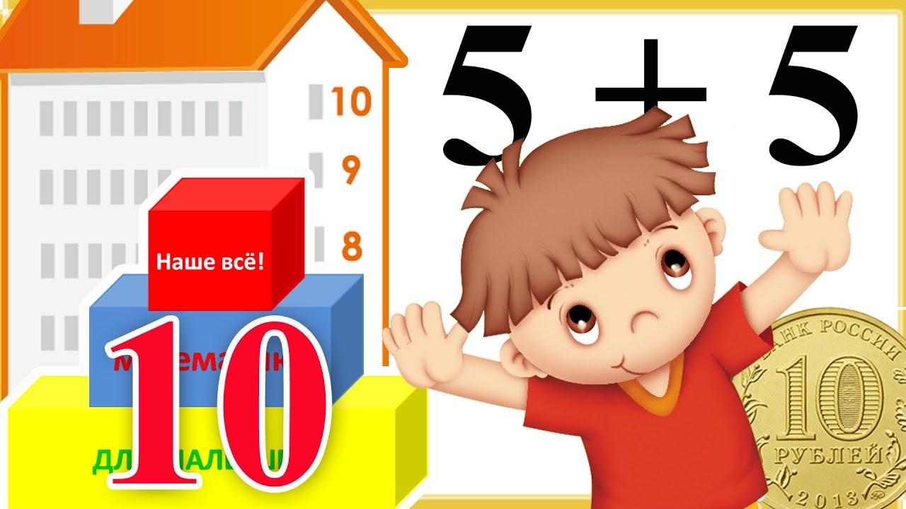 Математика для 1 класса мультфильм