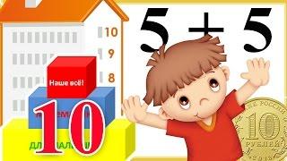 Число 10. Математика для малышей - развивающий мультик.Видео для детей. Наше_всё!