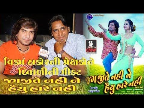 Jag Jite Nahi Ne Haiyu Hare Nahi - VIKRAM THAKOR | Cinemagic Exclusive Interview | FULL VIDEO