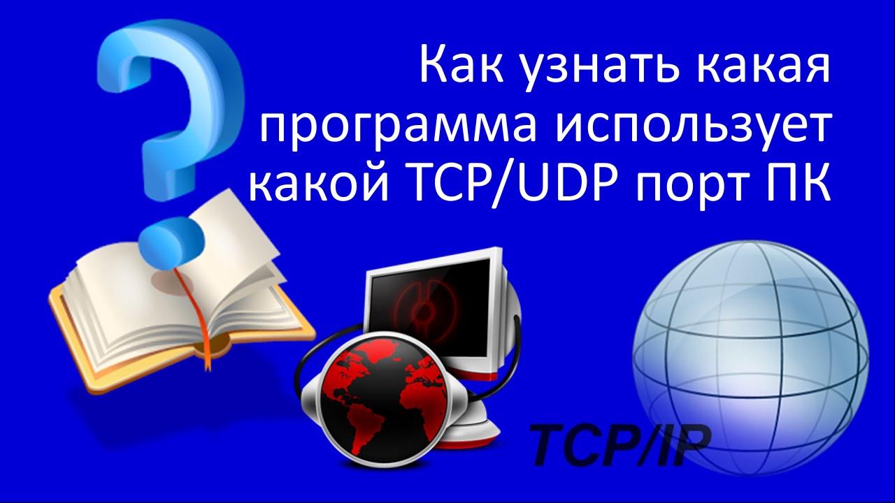 Как узнать какая программа использует какой TCP/UDP порт ...