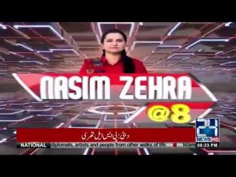 Nasim Zehra | 25 February 2018 | 24 News HD