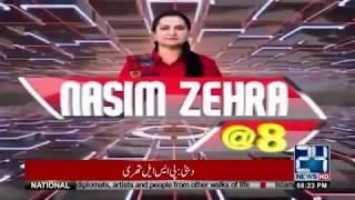 Government reaction on Ahad Cheema issue | Nasim Zehra | 25 February 2018 | 24 News HD