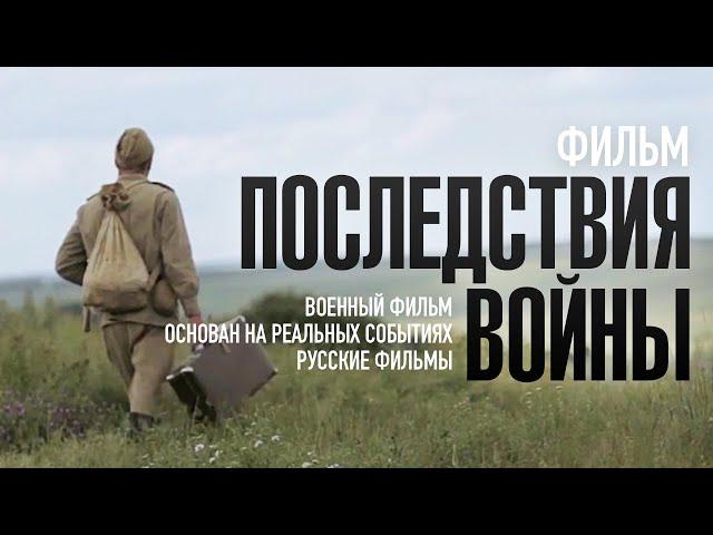 Последствия войны / Фильм HD