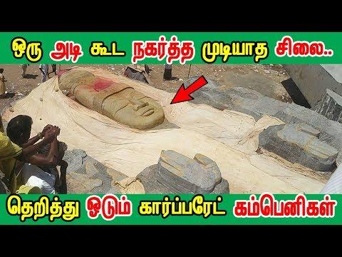 ஒரு அடி கூட நகர்த்த முடியாத சிலை .. தெறித்து ஓடும் கார்ப்பரேட் கம்பெனிகள் | TAMIL NEWS