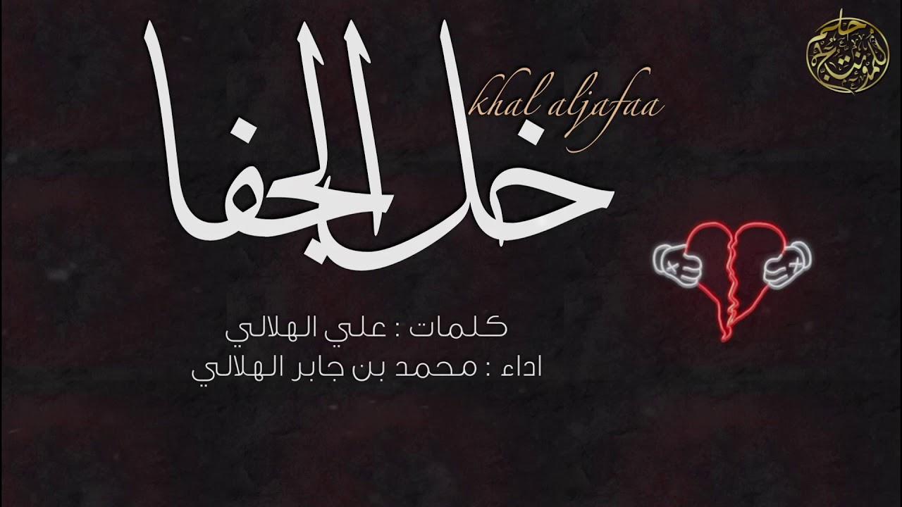 خل الجفا كلمات علي الهلالي وأداء محمد بن جابر الهلالي