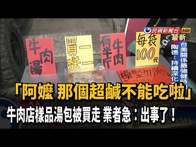 """出事了! 牛肉湯包樣品""""超鹹"""" 業者急尋誤取阿嬤-民視台語新聞"""